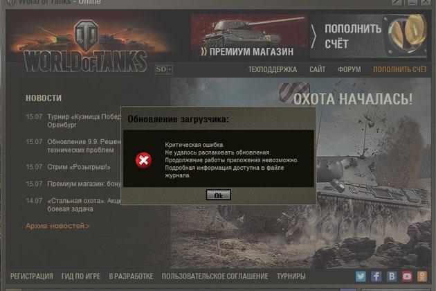 Не удалось распаковать обновление World of Tanks