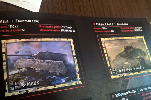 World of Tanks magazine читать онлайн