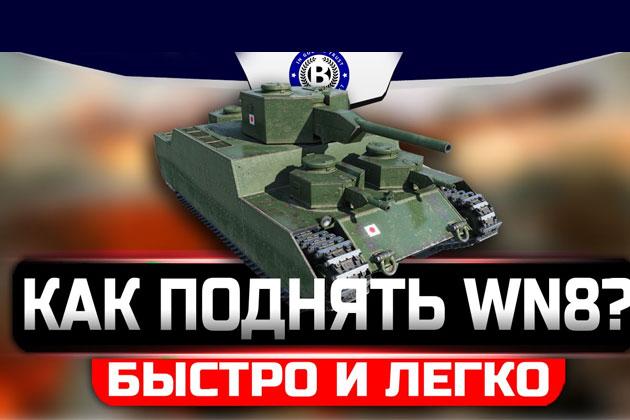 Как поднять вн8 в World of Tanks