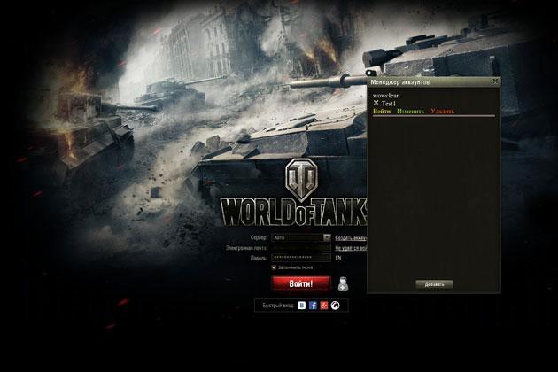 Менеджер аккаунтов для world of tanks
