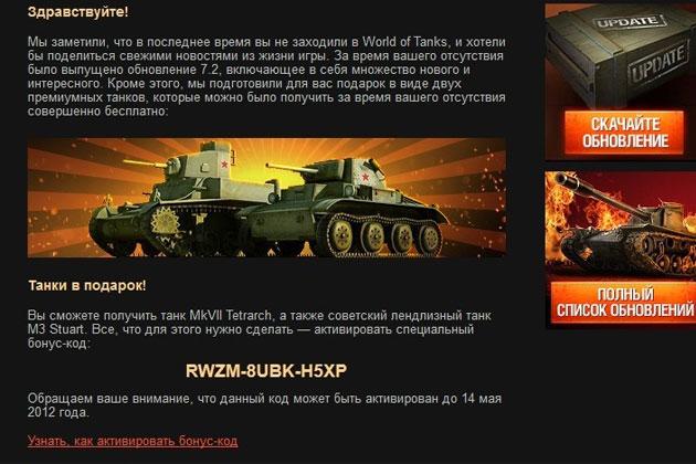бонус код на танки 2016 бесплатно