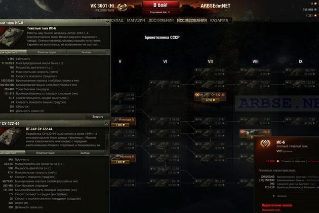Премиум техника World of Tanks купить