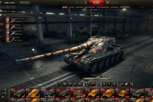 Оценка аккаунта world of tanks