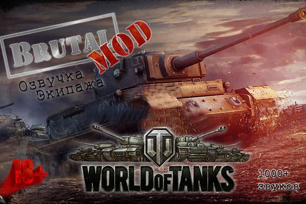 Удалить элемент: Скачать прикольную озвучку для World of Tanks Скачать прикольную озвучку для World of Tanks