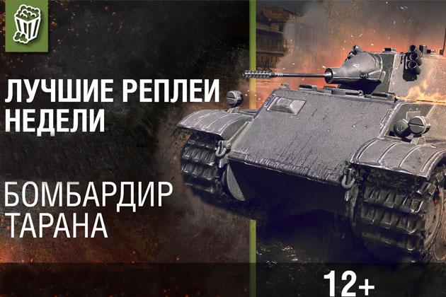 Последние реплеи недели World of Tanks 2016