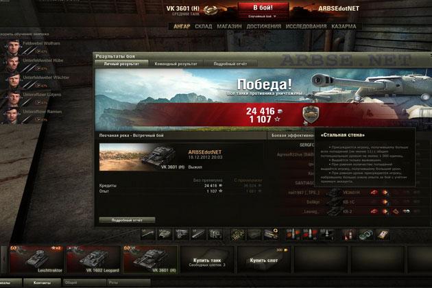 Скачать автобот для World of Tanks