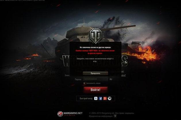 Удалить элемент: World of Tanks войти в аккаунт World of Tanks войти в аккаунт