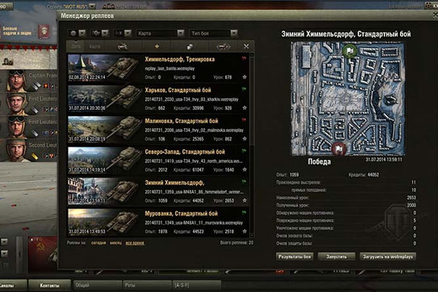 Менеджер реплеев World of Tanks