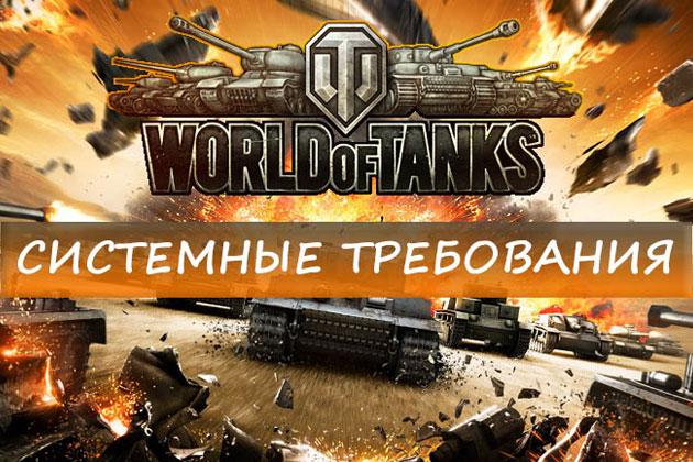 World of Tanks требования к компьютеру