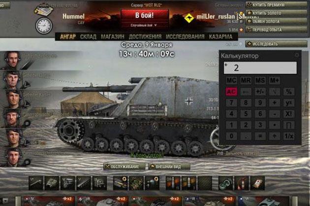 Калькулятор статистики World of Tanks
