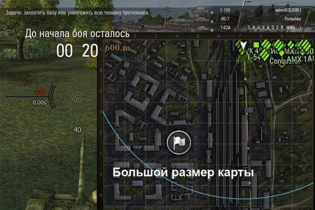 Как увеличить карту в World of Tanks