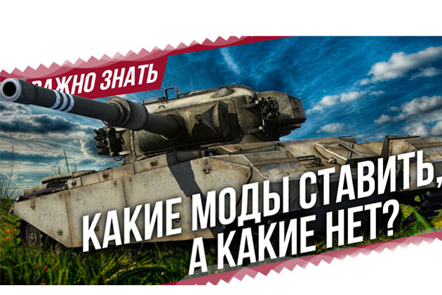 Какие моды лучше для World of Tanks