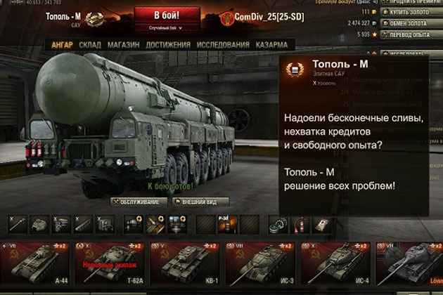 Новости танки онлайн World of Tanks