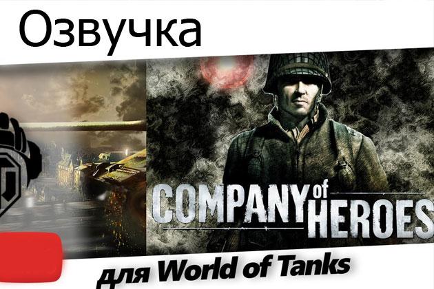 Немецкая озвучка для World of Tanks
