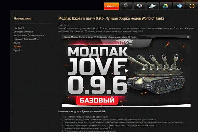 Как установить модпак на World of Tanks