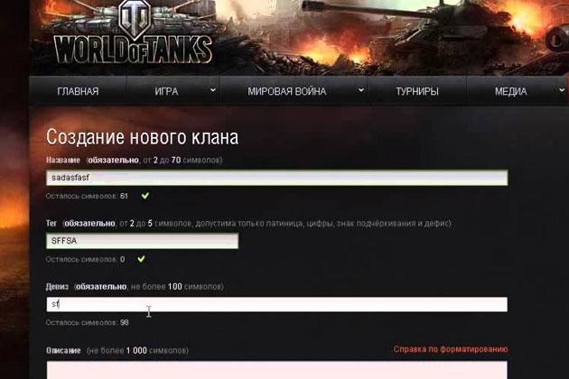 Создание клана в World of Tanks