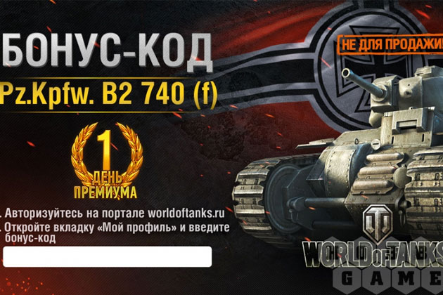 какие бонус коды world of tanks