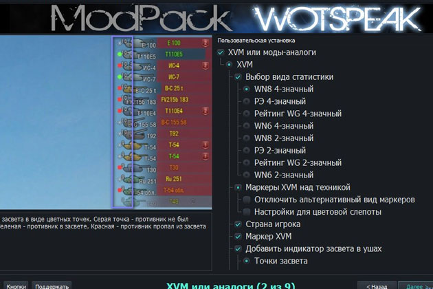 Votspik dlya World of Tanks WOT html