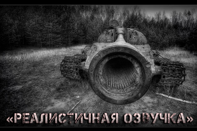 Реалистичная озвучка экипажа для World of Tanks
