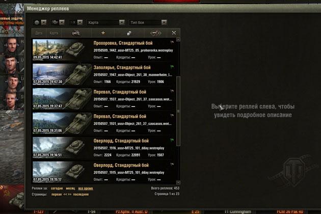 Как смотреть реплеи World of Tanks