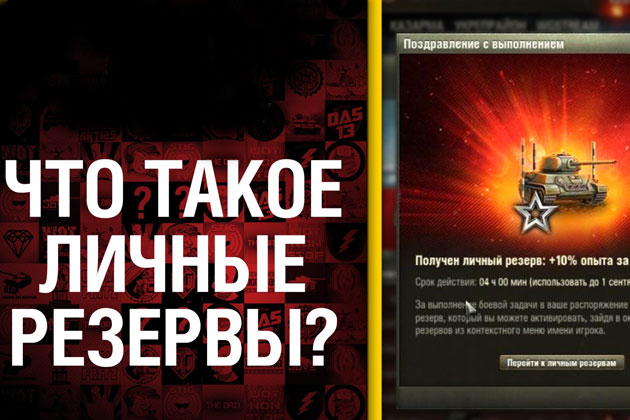 Личные резервы World of Tanks