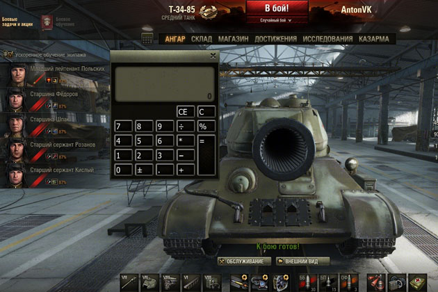 Калькулятор кпд в World of Tanks