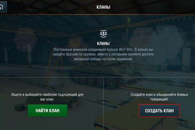 Поиск клана в World of Tanks