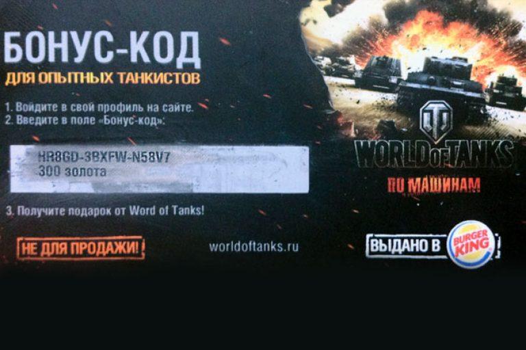 Как узнать какой подарок дали за бонус код в танках 51