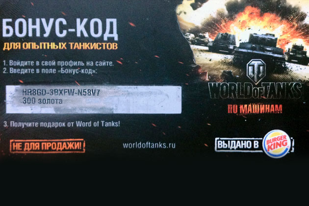 бонус код для world of tanks к евро