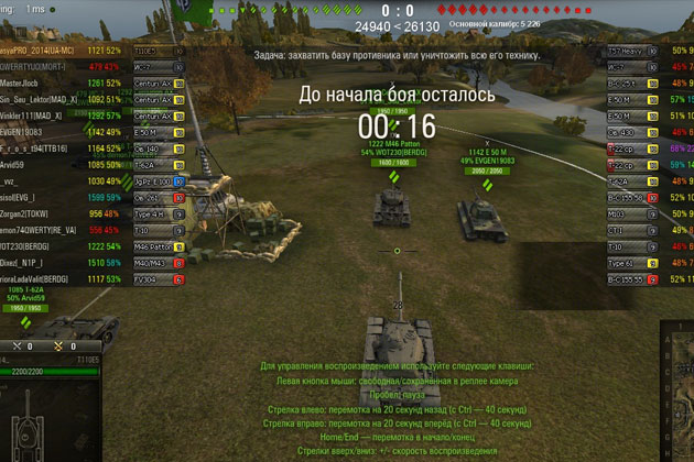 Проверить Рейтинг в World Of Tanks