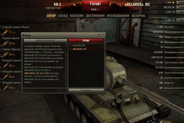 Скачать запрещенные моды для World of Tanks