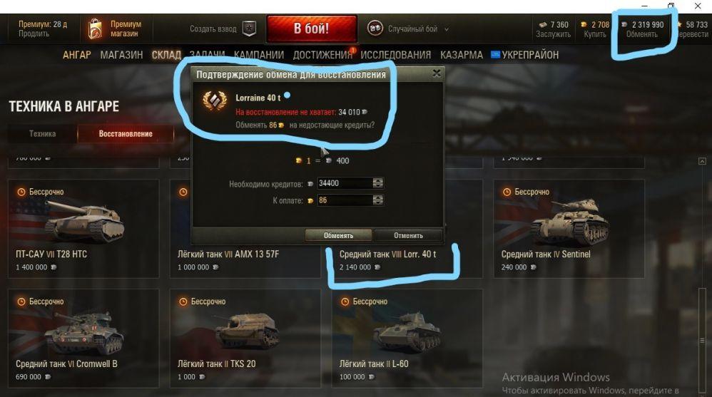 Магазин 2.0 в World of Tanks (Восстановить технику в ангаре)