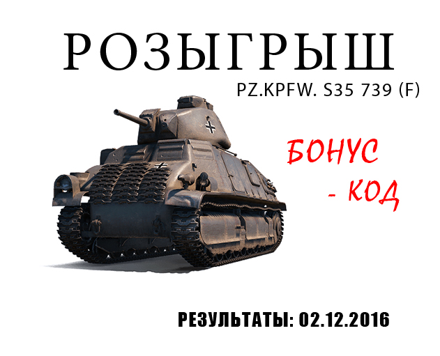 pz-kpfw-s35-739-f