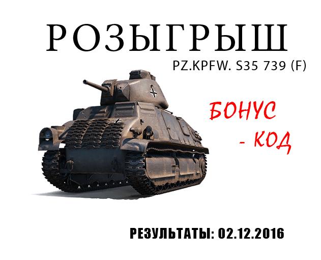 бонус-коды на pz-kpfw-s35-739-f