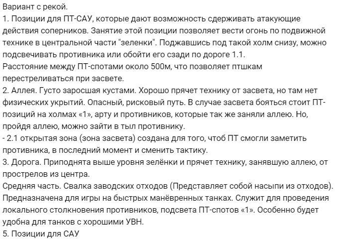 """Переработанная карта """"Промзона"""" версия 2"""