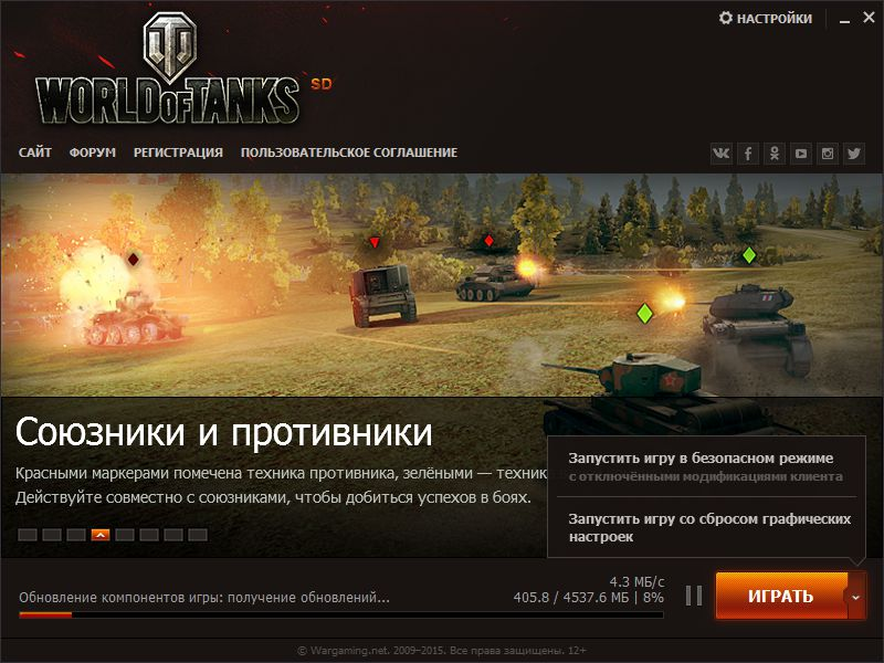 new-launcher-wot