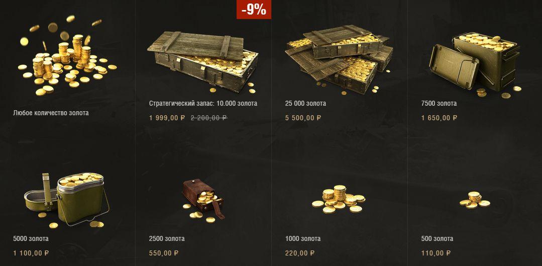 world of tanks кредит золото кредит партнер в оловянной