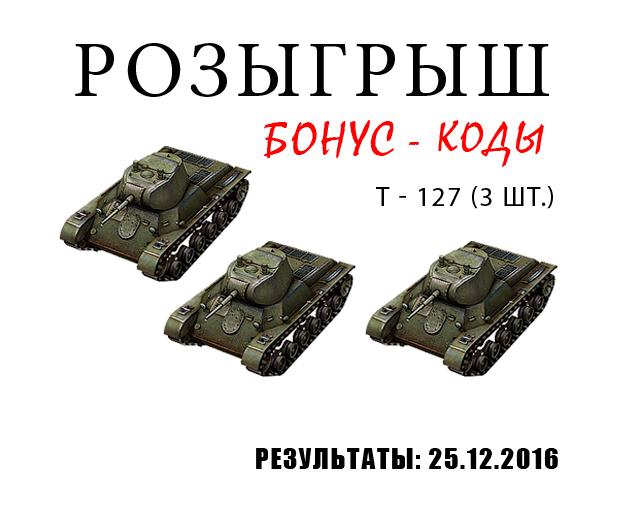 розыгрыш три танка т 127