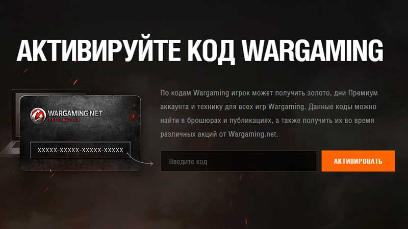 Вести бонус коды для World of Tanks