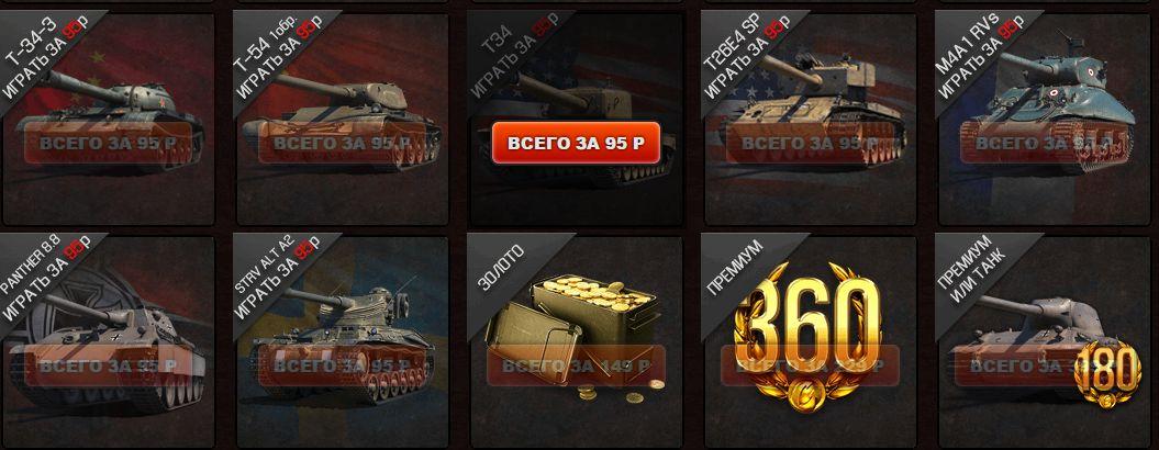 танков онлайн рулетка