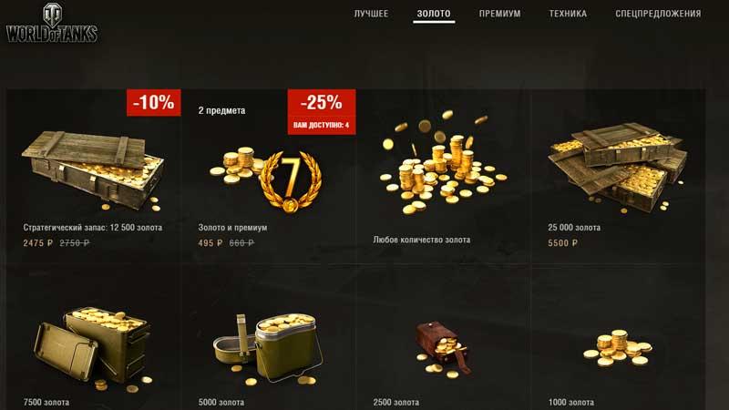 WoT официальный сайт премиум магазин