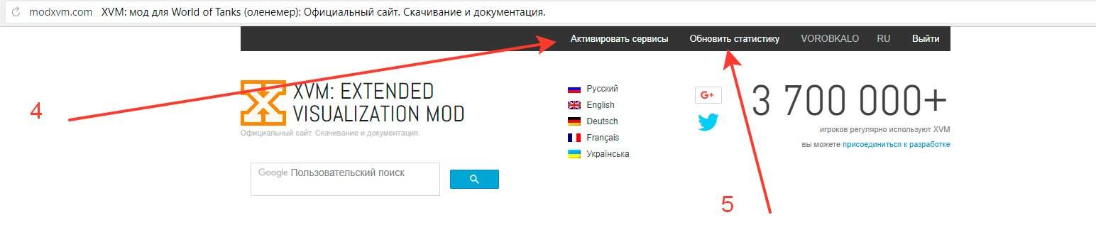 Xvm активация официальный сайт World of Tank