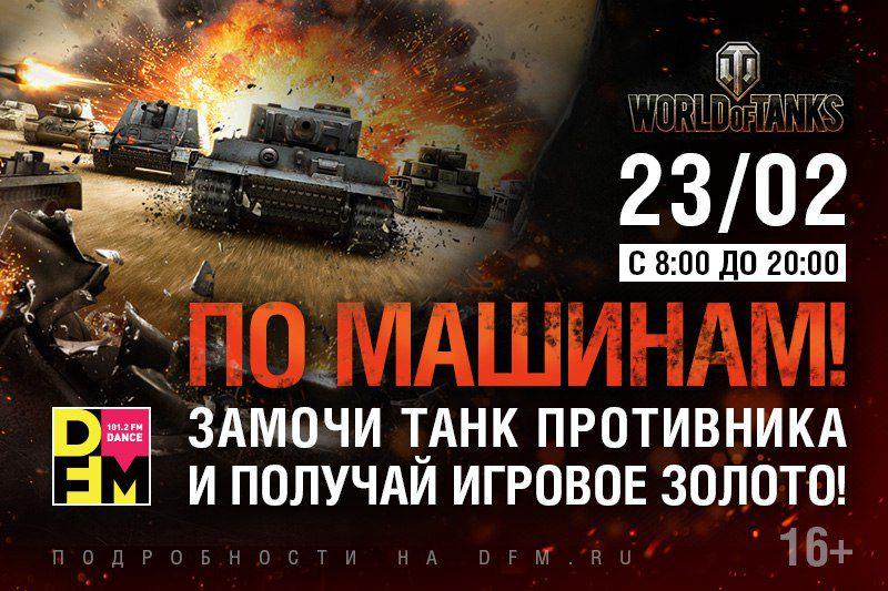 мир танков бонус коды к 23 февраля