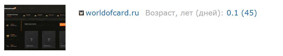 Worldofcard - вся правда!