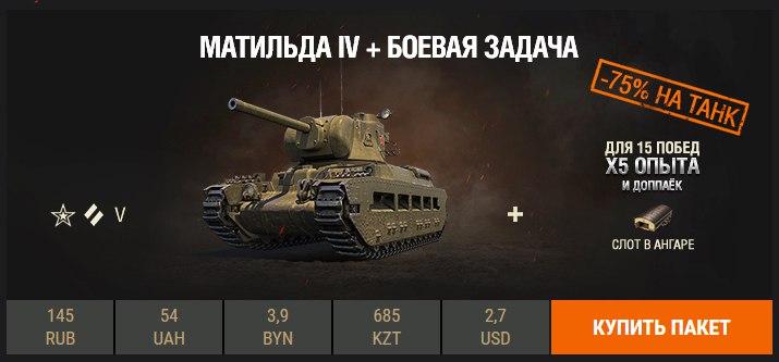 Купить танк для вот со скидкой world of tanks кв 220-2