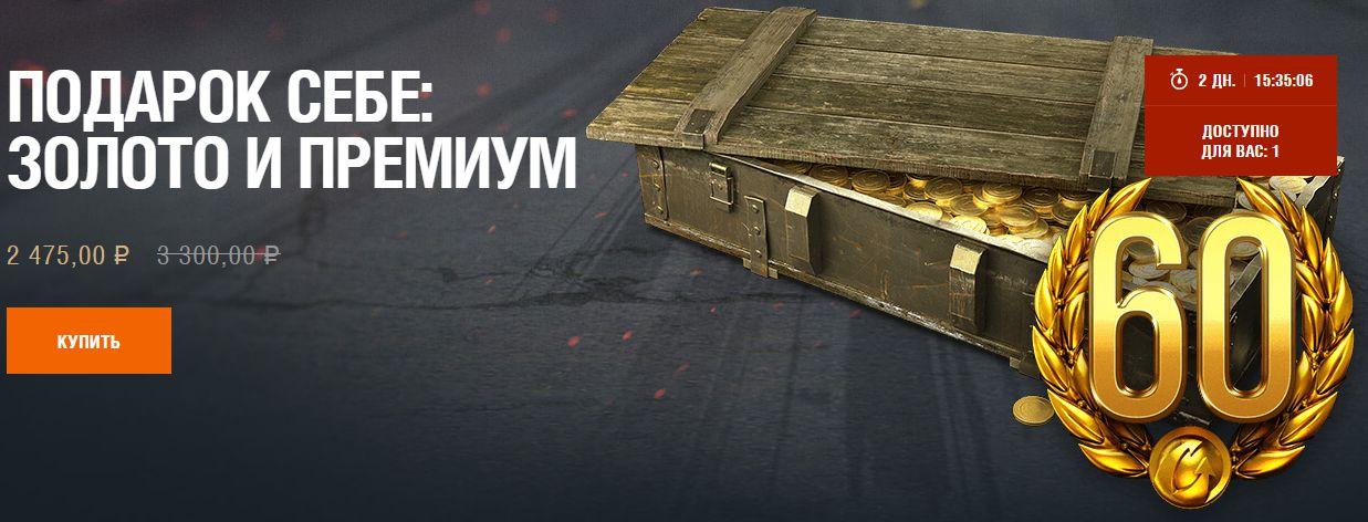 Как со скидкой купить золото в танках мир танков бонус код
