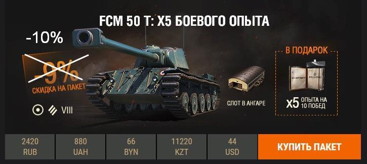 Купить танк world of tanks за 50 рублей где купить прем танки world of tanks дешевле