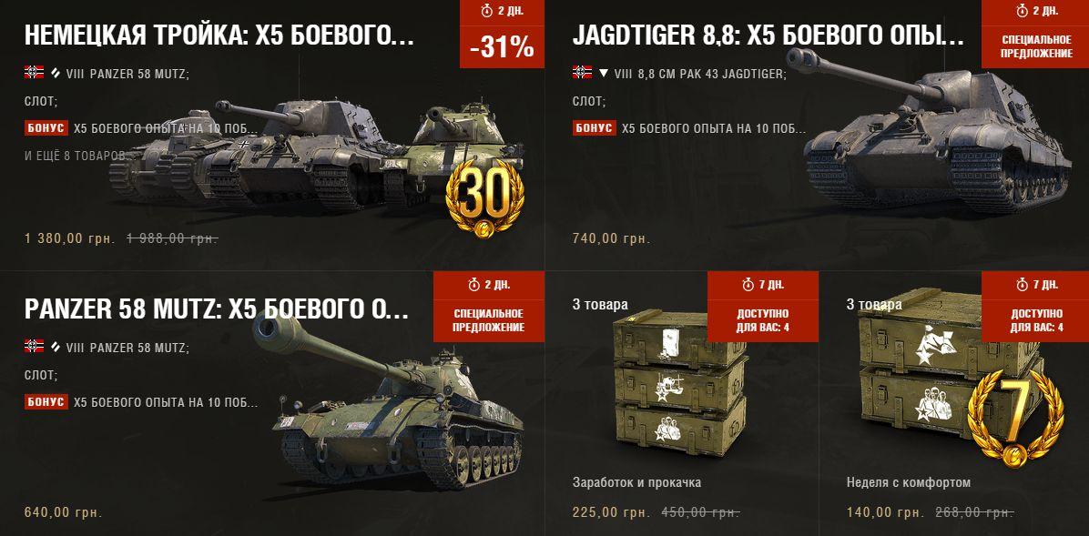 Купить в world of tanks когда в 2017 введут в продажу скорпион g