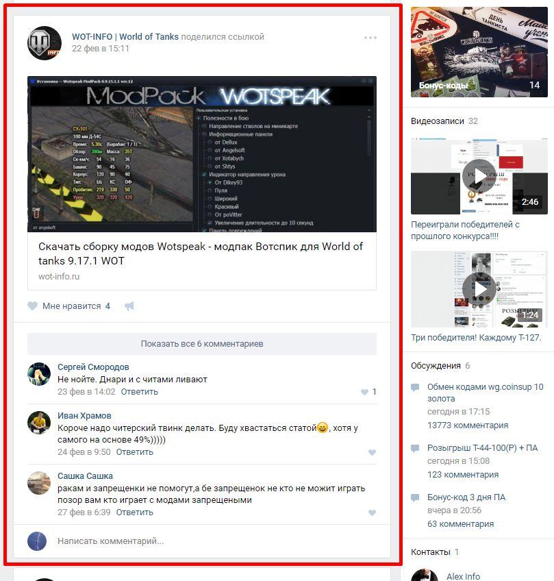 бонус код для world of tanks 2017 в контакте