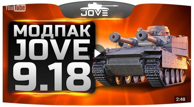 скачать моды для танков от джова с официального сайта - фото 6